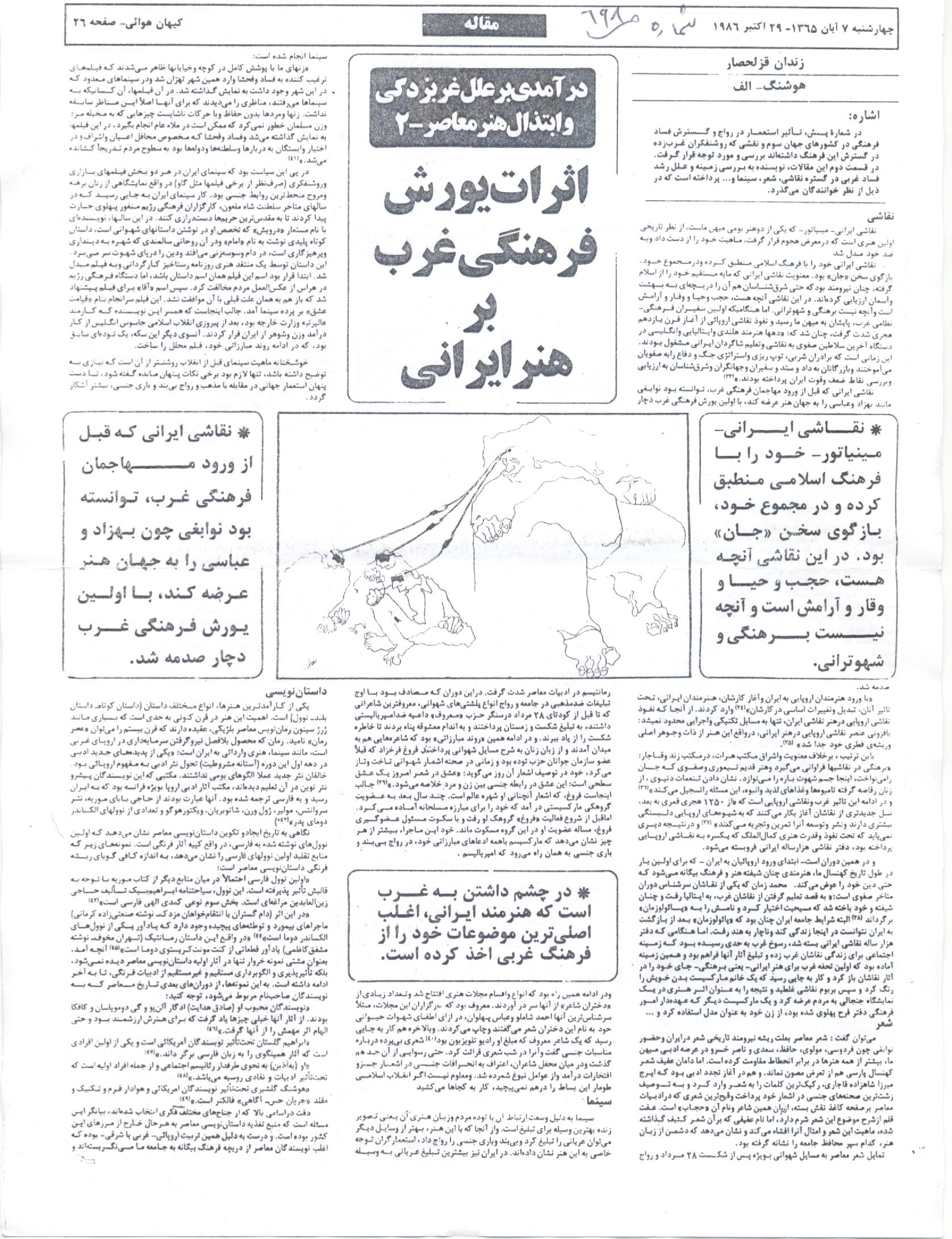 کیهان هوایی هوشنگ اسدی