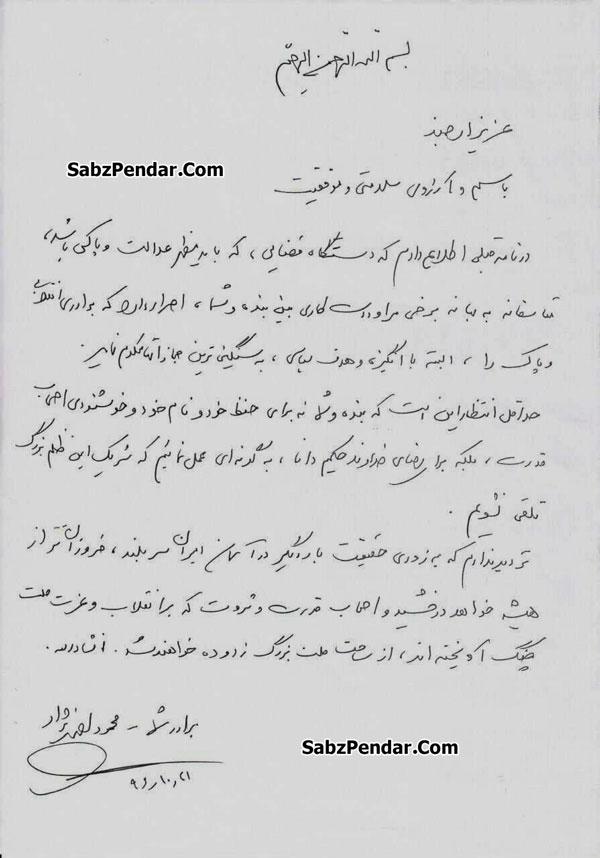متن نامه محمود احمدی نژاد به سردار قاسم سلیمانی فرمانده سپاه قدس