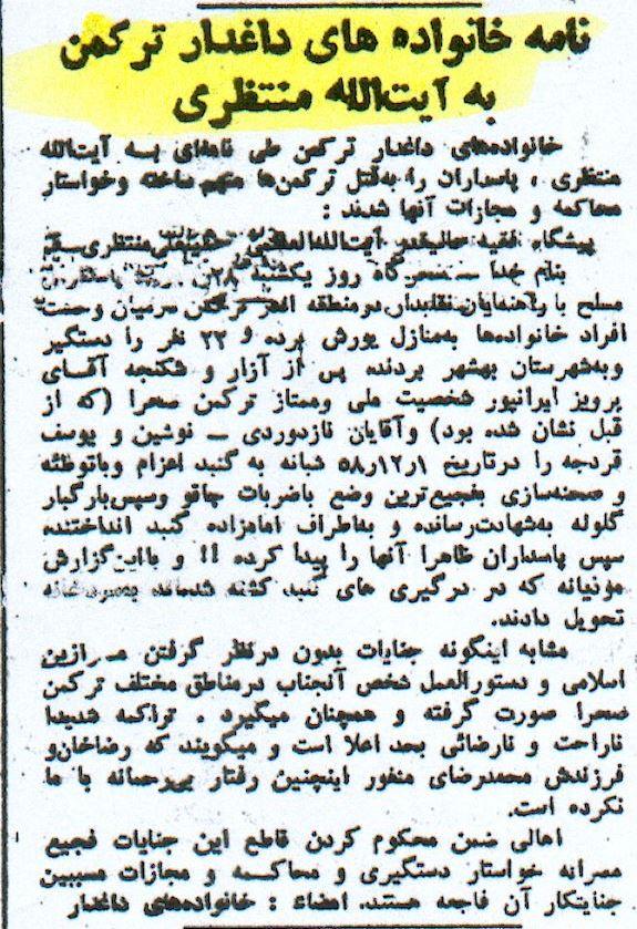 نامه خانوادههای داغدار ترکمن به آیتالله منتظری